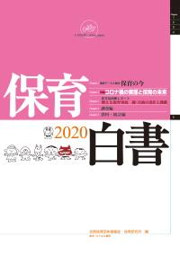 保育白書2020年版