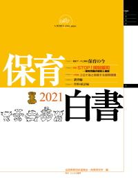 保育白書2021年版